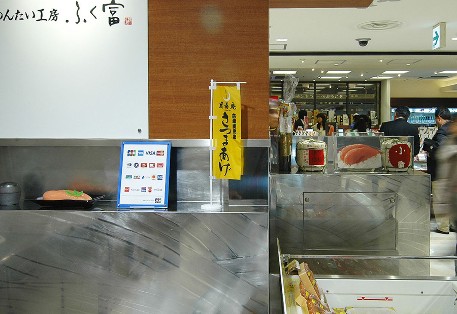 めんたい工房ふく富 博多デイトス店